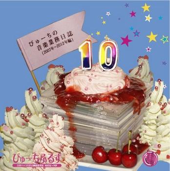 10th_jkt2.jpg