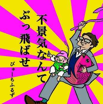 fukeiki_jkt.jpg